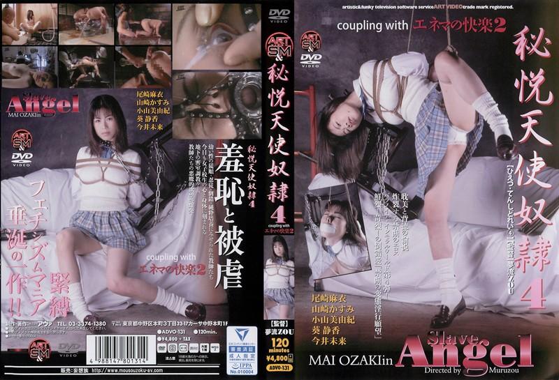 秘悦天使奴隷4+エネマの快楽2 尾崎麻衣