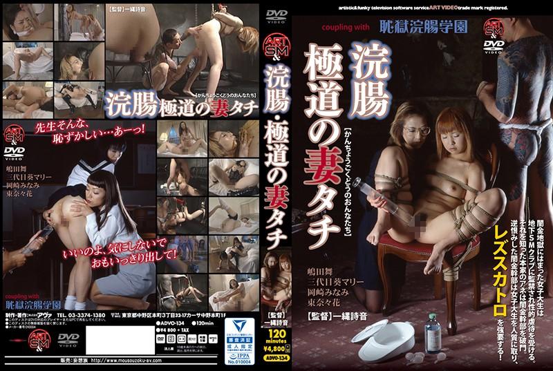 レズ、三代目葵マリー出演のSM無料動画像。浣腸・極道の妻タチ