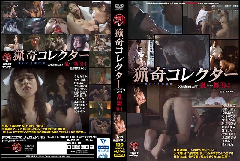 [ADVO-139] 猟奇コレクター coupling with 乱舞'94 今野あけみ