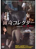 猟奇コレクター coupling with 乱舞'94 今野あけみ ダウンロード