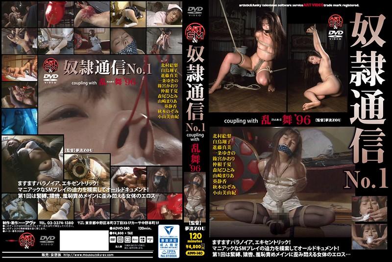 [ADVO-140] 奴隷通信No.1+乱舞'96 北村絵梨