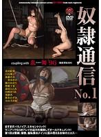 奴隷通信No.1+乱舞'96 北村絵梨 ダウンロード