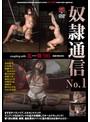 奴隷通信No.1+乱舞'96 北村絵梨