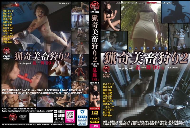 [ADVO-141] 猟奇美畜狩り2 coupling with 乱舞'99-1