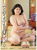 近親相姦 五十路のお母さんに膣中出し 川原万智子