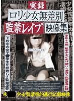 「実録 ロリ少女無差別監禁レイプ映像集」のパッケージ画像