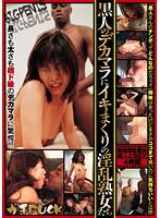 (aeil00032)[AEIL-032] 黒人のデカマラにイキまくりの淫乱熟女たち ダウンロード