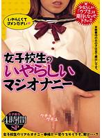 (aeil00071)[AEIL-071] 女子校生のいやらしいマジオナニー ダウンロード