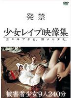 発禁 少女レイプ映像集 ダウンロード