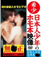 希少 日本人少年のホモ本映像