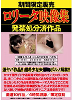 ロ●ータ映像集 ダウンロード