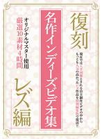 復刻 名作インディーズビデオ集 レズ編 ダウンロード