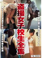 (aeil00203)[AEIL-203] 盗撮女子校生全集 ダウンロード