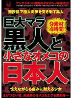 巨大マラ黒人と小さなオメコの日本人 ダウンロード