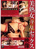 美熟女淫乱セックス映像 ダウンロード