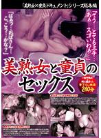 美熟女と童貞のセックス ダウンロード