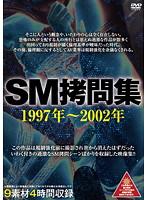 SM拷問集 1997年〜2002年 ダウンロード