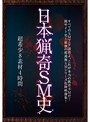 日本猟奇SM史