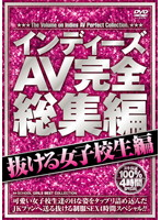 (aeil00399)[AEIL-399] インディーズAV完全総集編 抜ける女子校生編 ダウンロード