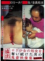 流出 ロリ少女の処女を奪い続けた男の鬼畜映像集 ダウンロード
