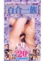 百合一族 OLレズビアン20人 ダウンロード