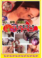 (ahmo00001)[AHMO-001] 大人のおもちゃ モニタリングオナニー 1 ダウンロード