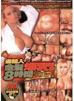 (aiqx001)[AIQX-001] 直輸入 金髪爆乳美女 8時間 ダウンロード