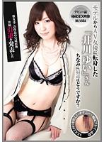 「モデルからAV女優に転身した「井川ゆい」さん ちなみに最近はどうですか?」のパッケージ画像