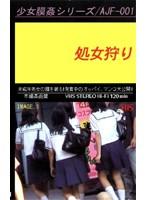 (ajf001)[AJF-001] 少女膜姦シリーズ 処女狩り ダウンロード