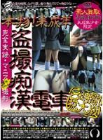 (ajgx001)[AJGX-001] 本物!未成年 盗撮痴漢電車 8時間拡大版 ダウンロード
