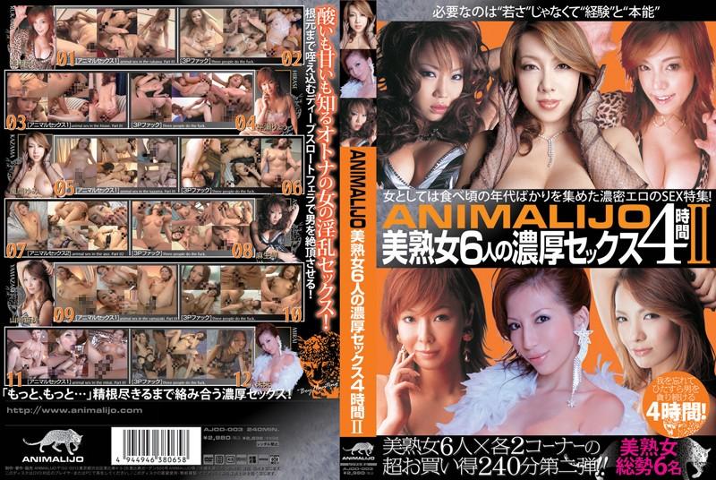淫乱の熟女、風間ゆみ出演の3P無料動画像。ANIMALIJO 美熟女6人の濃厚セックス4時間 2