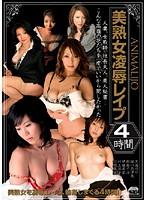 (ajod011)[AJOD-011] 美熟女凌辱レイプ4時間 ダウンロード