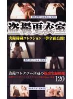 (aka006)[AKA-006] 盗撮更衣室 ダウンロード