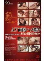 (aka020)[AKA-020] AV面接ハメ撮り 本気で悶え狂う女たち ダウンロード