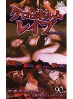 クロロホルムレイプ 生身の性玩具 1 ダウンロード