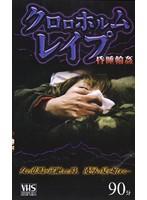 (aka040)[AKA-040] クロロホルムレイプ 昏睡輪姦 ダウンロード