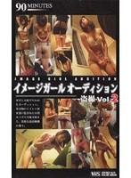 イメージガールオーディション盗撮 Vol.2 ダウンロード