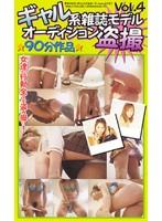 ギャル系雑誌モデルオーディション盗撮 Vol.4