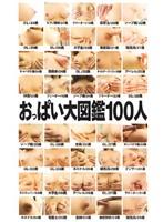 (aka055)[AKA-055] おっぱい大図鑑100人 ダウンロード