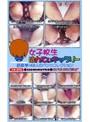 女子校生ぱんてぃギャラリー 超豪華!48人のパンツコレクション