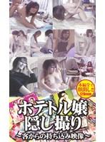 (aka080)[AKA-080] ホテトル嬢隠し撮り 〜客からの持ち込み映像〜 ダウンロード