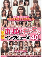 (akad139)[AKAD-139] 街角素人娘さん おっぱいもみもみインタビュー40人 ダウンロード