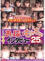 (akad146)[AKAD-146] クラブママ おっぱいもみもみインタビュー25人 ダウンロード