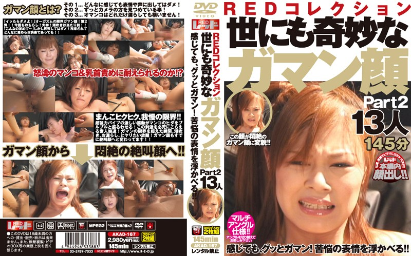 REDコレクション 世にも奇妙なガマン顔13人 Part2