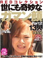 REDコレクション 世にも奇妙なガマン顔13人 Part2 ダウンロード