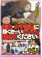 (akad169)[AKAD-169] 投稿者 ホームレス自遊人さんちゃん 街角・女子校生に超くさ〜いチンチン舐めてください! ダウンロード