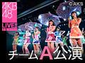 【アーカイブ】3月13日(金) チームA 「恋愛禁止条例」公演 小嶋菜月 生誕祭