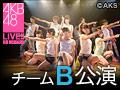【アーカイブ】11月20日(木) チームB 「パジャマドライブ」公演