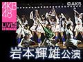 【アーカイブ】12月23日(水)18:00~ 岩本輝雄 「青春はまだ終わらない」公演 西山怜那 卒業公演