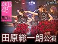 【アーカイブ】1月28日(木) 田原総一朗 「ド~なる?!ド~する?!AKB48」公演 高橋希良 生誕祭